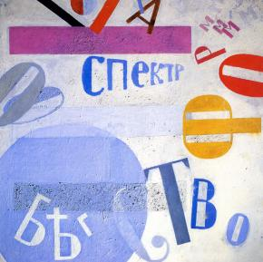 Still-Life with Letters Spectrum Flight