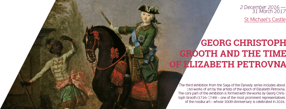 Exhibition «Georg Christoph Grooth and the Time of Elizaveta Petrovna»