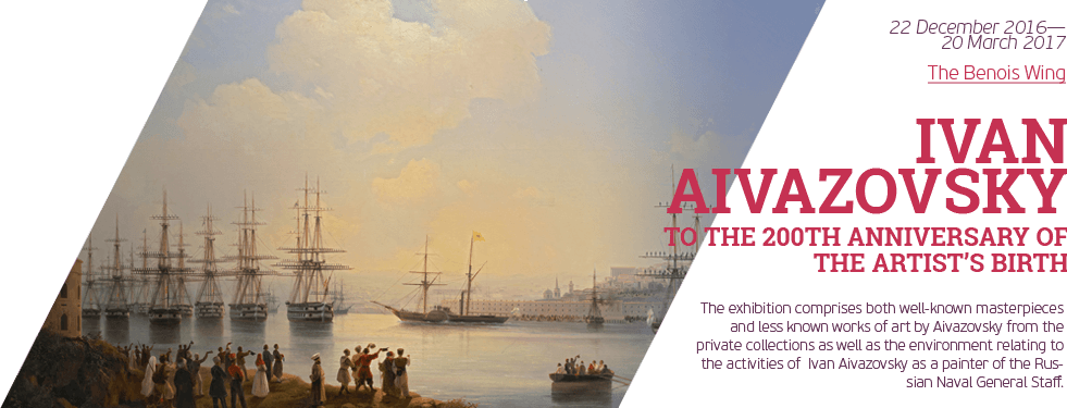 Ivan Aivazovsky. To the 200th Anniversary of the Artist's Birth. An Exhibition