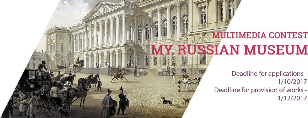"Multimedia contest ""My Russian Museum"""