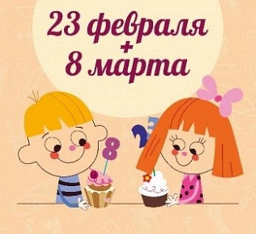 Картинки 23 февраля и 8 марта вместе, открытки любовными пожеланиями