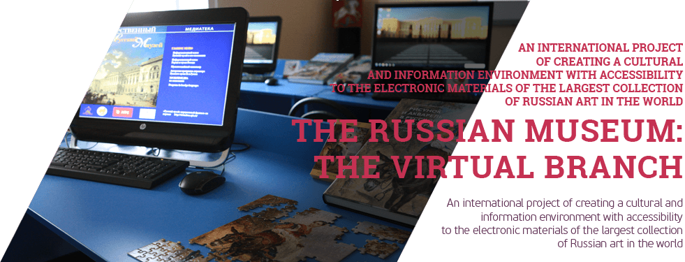 "The project ""The Russian Museum: the Virtual Branch"""