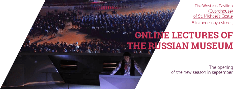 Online lectures of the Russian Museum